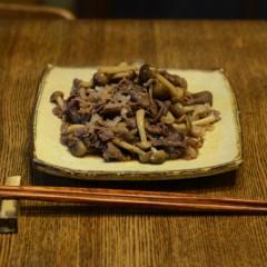 しめじと牛肉の山椒炒め